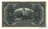Государственный кредитный билет 25 рублей, 1918 г., Временное правительство, с подписями