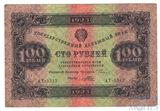 Государственный денежный знак 100 рублей, 1923 г., II выпуск, кассир-Порохов