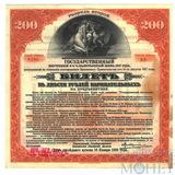 Государственный внутренний выигрышный заем 200 рублей, 1917 г., 4 1/2%, Временное правительство