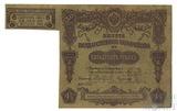 Билет государственного казначейства 50 рублей, 1914 г., 4%, с купоном