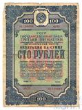Государственный заем третьей пятилетки, облигация на сумму 100 рублей, 1941 г.