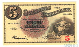 5 крон, 1952 г., Швеция