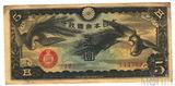 5 йен, 1940 г., Япония