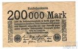 200000 марок, 1923 г., Нотгельд-Веймарская республика(Германия)