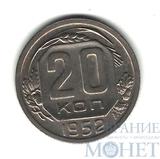 20 копеек, 1952 г.
