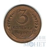 3 копейки, 1931 г.