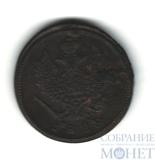 2 копейки, 1828 г., ЕМ ИК