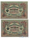 Государственный кредитный билет 3 рубля образца 1905 г., Шипов-А.Афанасьев, 2 шт., XF-UNC