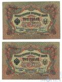 Государственный кредитный билет 3 рубля образца 1905 г., Шипов-Сафронов, 2 шт., XF-UNC