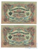 Государственный кредитный билет 3 рубля образца 1905 г., Шипов-Гаврилов, 2 шт., XF-UNC