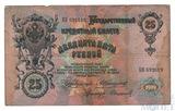 Государственный кредитный билет 25 рублей, 1909 г., Коншин-Софронов
