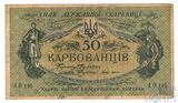 50 карбованцев, 1918 г., Украина