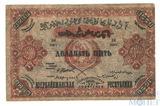 25 рублей, 1921 г., Азербайджанская ССР