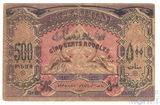 500 рублей, 1920 г., Азербайджан