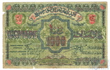 1000 рублей, 1920 г., Азербайджан