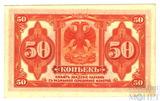 Казначейский знак 50 копеек, 1919 г., Сибирское Временное правительство