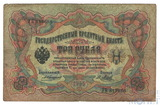 Государственный кредитный билет 3 рубля образца 1905 г., Коншин - Метц