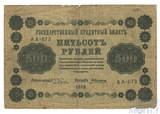 Государственный кредитный билет 500 рублей, 1918 г., кассир-А.Алексеев,(АА-073)