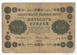 Государственный кредитный билет 500 рублей, 1918 г., кассир-Гальцев,(АА-070)