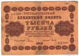 Государственный кредитный билет 1000 рублей, 1918 г., кассир-Титов,(АА-030)