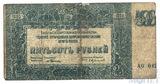 Билет государственного казначейства вооруженных сил юга России, 500 рублей 1920 г., брак-смещение рисунка