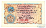 """Одна копейка, 1976 г., """"РАЗМЕННЫЙ ЧЕК ВНЕШПОСЫЛТОРГ"""""""