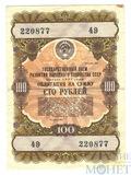 Облигация 100 рублей, 1957 г.,  ГОСУДАРСТВЕННЫЙ ЗАЕМ РАЗВИТИЯ НАРОДНОГО ХОЗЯЙСТВА СССР