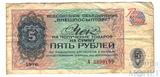 """Пять рублей, 1976 г., """"РАЗМЕННЫЙ ЧЕК ВНЕШПОСЫЛТОРГ"""""""