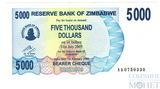 5000 долларов, 2007 г., Зимбабве