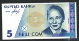 5 сом, 1994 г., Кыргызстан