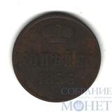 копейка, 1856 г., ЕМ