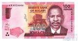 100 квача, 2014 г., Малави