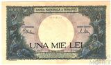 1000 лей, 1941 г., Румыния