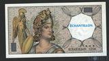Тестовая банкнота(богиня Афина), Франция