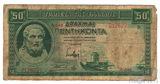 50 драхм, 1939 г., Греция