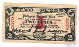 2 песо, 1944 г., Филиппины
