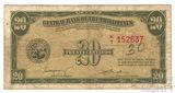 20 сентаво, 1949 г., Филиппины