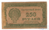 Расчетный знак РСФСР 250 рублей, 1921 г.