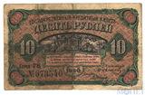 Государственный кредитный билет 10 рублей, 1920 г., Дальний Восток, Временное правительство