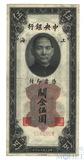 5 золотых таможенных единиц, 1930 г., Китай(Шанхай)