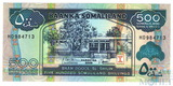 500 шиллингов, 2008 г., Сомалиленд