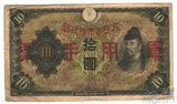 10 йен, 1938 г., Китай(Японская оккупация)