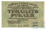 Расчетный знак РСФСР 30 рублей, 1919 г., кассир-Титов
