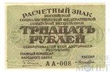 Расчетный знак РСФСР 30 рублей, 1919 г., кассир-Лошкин