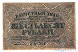 Расчетный знак РСФСР 60 рублей, 1919 г., кассир-М.Осипов