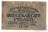 Расчетный знак РСФСР 60 рублей, 1919 г., кассир-Титов