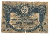 Разменный знак пять рублей, 1918 г., Терская республика(Северный Кавказ)