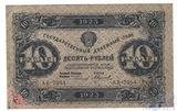 Государственный денежный знак 10 рублей, 1923 г.