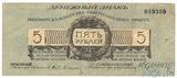 Денежный знак 5 рублей, 1919 г., Полевое Казначейство Северозападного Фронта(Генерал Юденич)