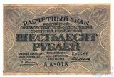 Расчетный знак РСФСР 60 рублей, 1919 г., кассир-А.Алексеев